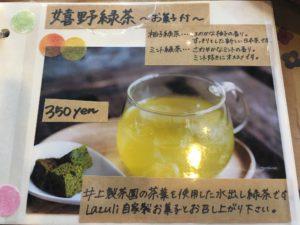嬉野緑茶メニュー