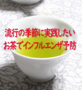 インフル予防に緑茶