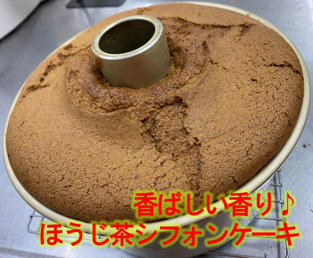 香ばしい香り♪ほうじ茶シフォンケーキ