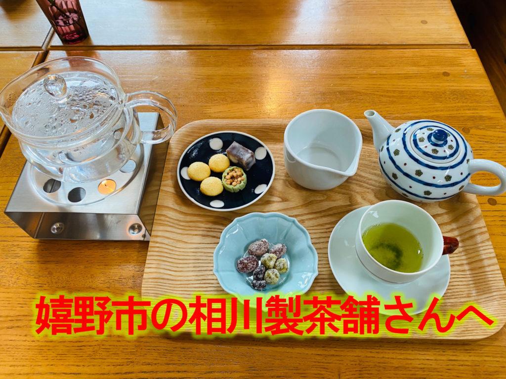 相川製茶舗さん