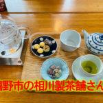 嬉野市相川製茶舗さん
