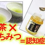 緑茶×はちみつ=認知症予防