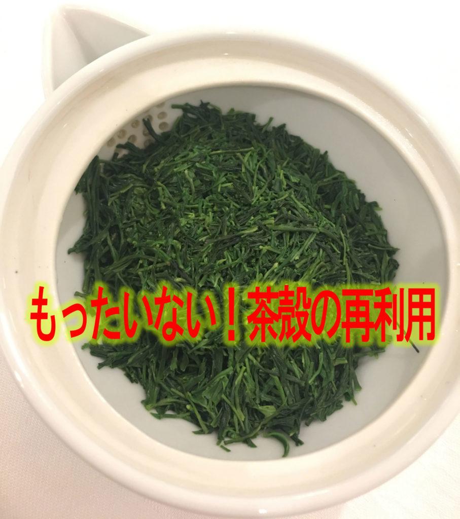 茶殻の再利用