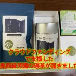 マクアケ碾茶