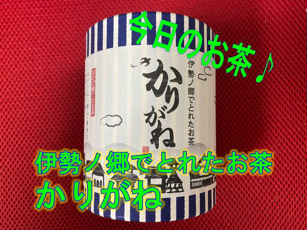 伊勢ノ郷でとれたお茶「かりがね」