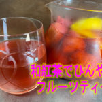 和紅茶でひんやりフルーツティー