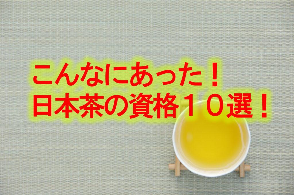 こんなにあった!日本茶の資格10選!