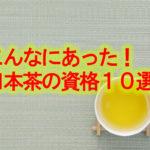 こんなにあった!日本茶の資格10選