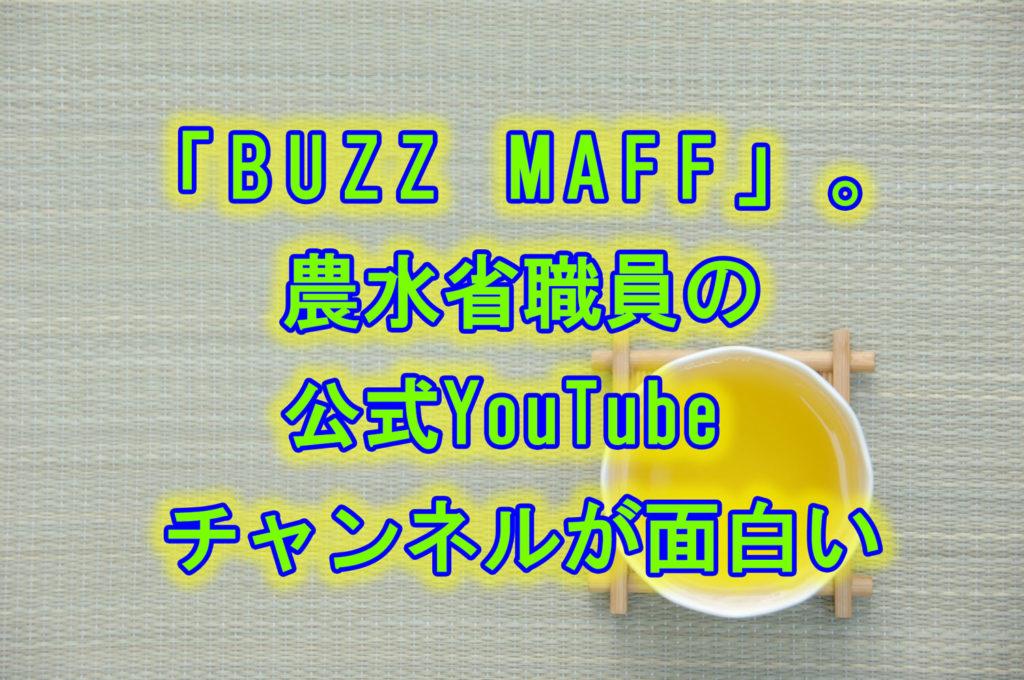 「BUZZ MAFF」。農水省職員の公式YouTubeチャンネルが面白い
