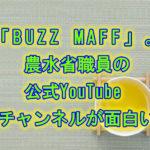 「BUZZ MAFF」。農水省職員の公式YouTube チャンネルが面白い