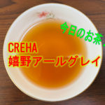 和紅茶専門店 紅葉(くれは)嬉野アールグレイ