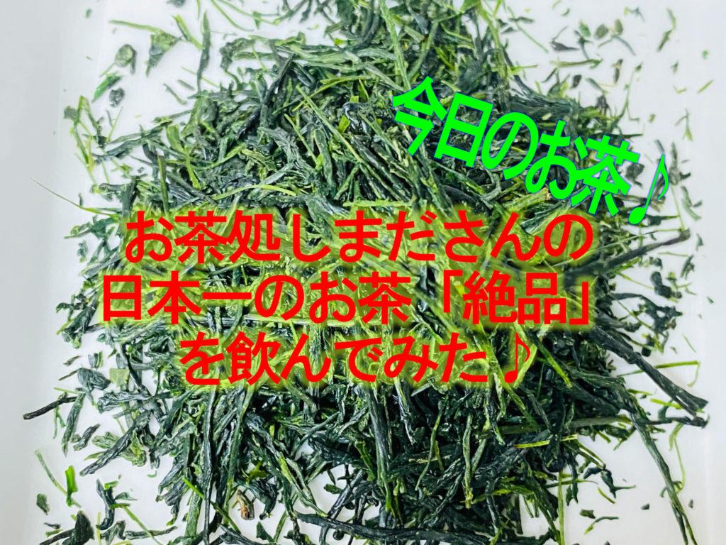 お茶処しまださんの日本一のお茶「絶品」を飲んでみた♪