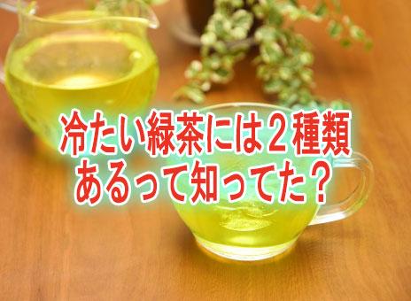 冷たい緑茶には2種類あるって知ってた?