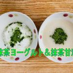 抹茶ヨーグルト&抹茶甘酒