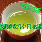 生葉ブレンド茶