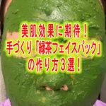 緑茶フェイスパック