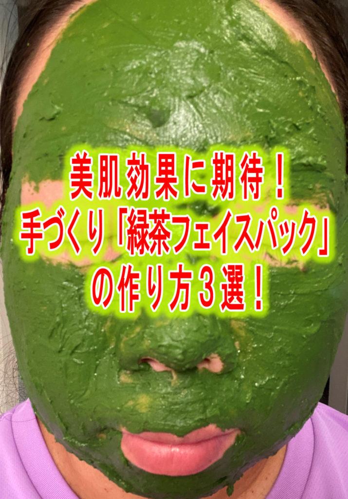 美肌効果に期待!手づくり「緑茶フェイスパック」の作り方3選!