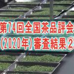 2020全国茶品評会結果②