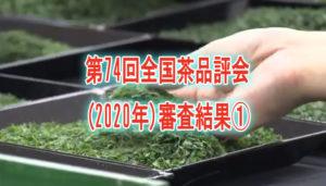 2020全国茶品評会結果①