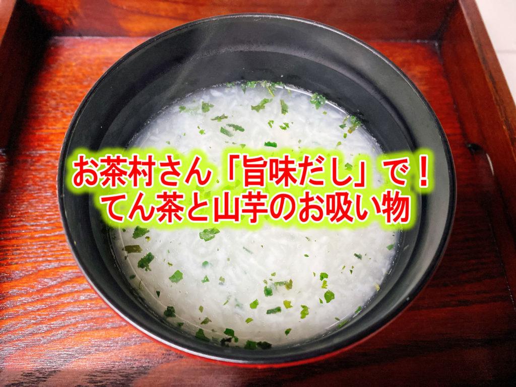 お茶村さん「旨味だし」で!てん茶と山芋のお吸い物