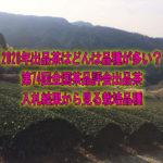出品茶の品種
