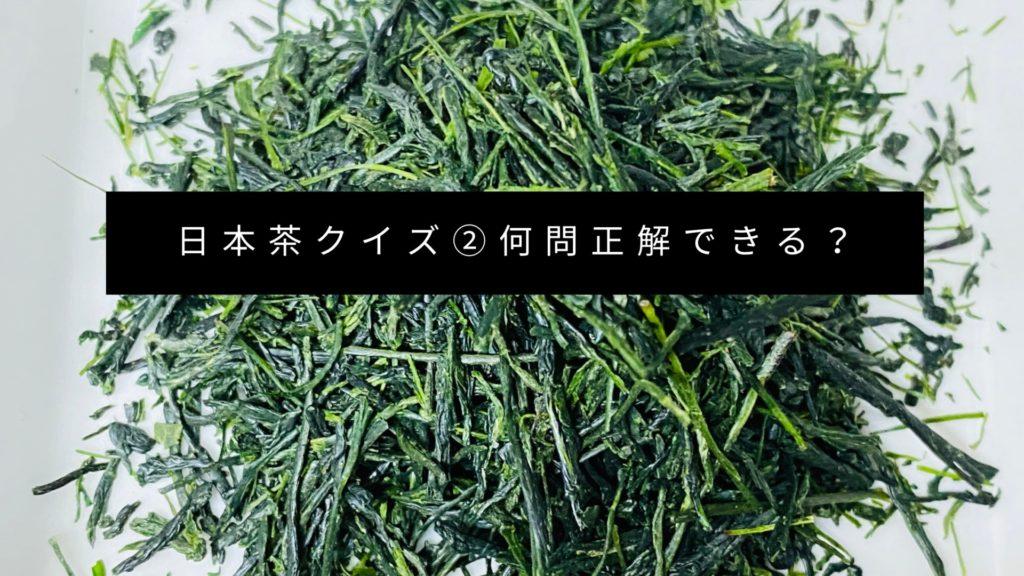 日本茶クイズ②