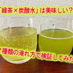 「緑茶×炭酸」は美味しい?2種類の淹れ方で検証してみた