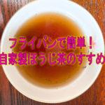 フライパンで簡単!自家製ほうじ茶のすすめ