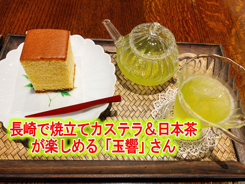 長崎で焼立てカステラ&日本茶が楽しめる「玉響」さん