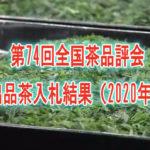 2020全国茶品評会入札結果