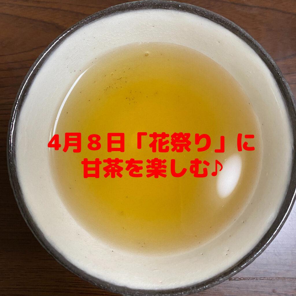 4月8日「花祭り」に甘茶を楽しむ♪