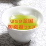 Web全国陶磁器フェア