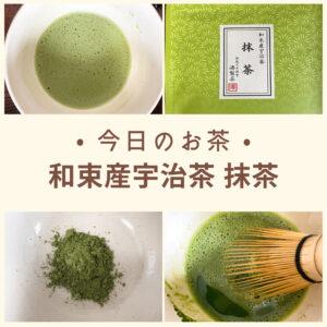 和束産宇治茶 抹茶