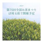 第75回全国お茶まつりは埼玉県で開催予定