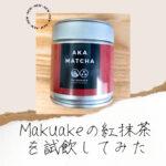 マクアケの紅抹茶