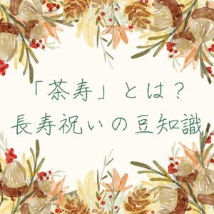 「茶寿」とは?長寿祝いの豆知識