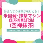 ひきたての抹茶が味わえる!米国発・抹茶マシン「Cuzen Matcha (空禅抹茶)」