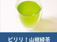 ピリリ!山椒緑茶