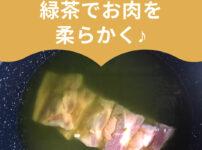 緑茶でお肉を柔らかく♪