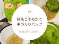 緑茶と米ぬかで 手づくりパック
